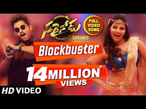 Sarrainodu Video Songs |BLOCKBUSTER Full Video Song | Allu Arjun, Rakul Preet | Latest Telugu Songs