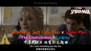 《Something Just Like This x 蜘蛛俠 Spider-Man》中英雙語字幕歌詞 MV | The Chainsmokers & Coldplay