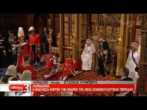 Νομοσχέδια για μετά το Brexit στην ομιλία της βασίλισσας Ελισάβετ | 14/10/2019 | ΕΡΤ