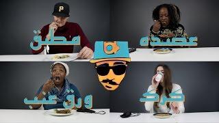 Video ردة فعل الأجانب من العشاء العربي | Non-Arabs react to Arabic dinner MP3, 3GP, MP4, WEBM, AVI, FLV September 2019