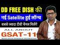 G SAT 11 : New Satellite Launch सबसे ज्यादा टीवी चैनल मिलेंगे