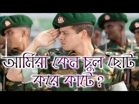 কেন আর্মিরা এভাবে চুল কাটে  army hair cutting style secrets bangla.