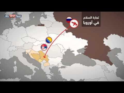 تجارة السلاح بأوروبا غذت جريمة الأمس وإرهاب اليوم