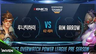 제닉스배 오버워치 파워리그 프리시즌 8강 4경기 3세트 루나틱하이 VS AIM ARROW
