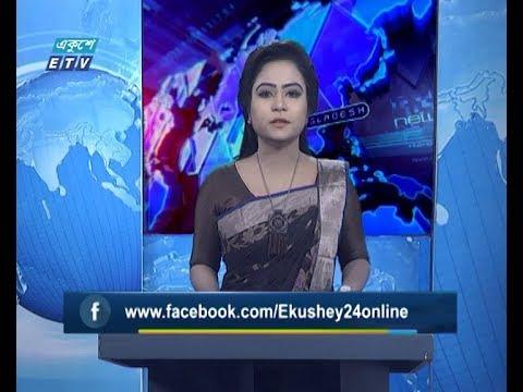 01 Am News || রাত ০১ টার সংবাদ || 18 February 2020 || ETV News