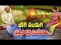 Download Video Bhogi Special Dharma Sandehalu || Sri Mallapragada Srimannarayana Murthy || 13 Jan 2018