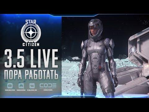 STAR CITIZEN 3.5 LIVE - Пора работать видео