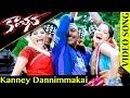 Kanney Dannimmakai Video Song    Kanchana (Muni-2) Movie Songs    Raghava Lawrence, Lakshmi Rai