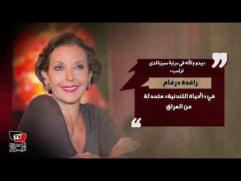 قالو| عن «حملة علشان تبنيها».. والمشهد السياسي في عهد ترامب