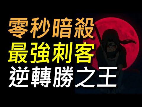 【傳說對決】零秒暗殺最強刺客逆轉勝之王!全英雄爆發傷害最高沒人擋得住!曾經的官方神之子大家都害怕!