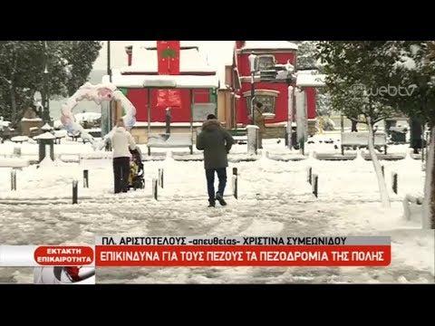 Έκτακτο Δελτίο Ειδήσεων ΕΡΤ3 11.30 | 05/01/2019 |