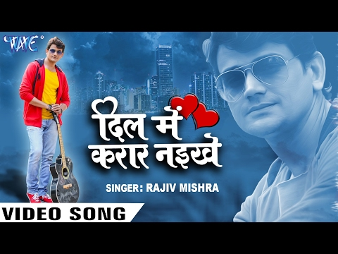 Video दिल में करार नइखे - Dil Me Karar Naikhe - Rajeev Mishra - Latest Bhojpuri Song 2017 New download in MP3, 3GP, MP4, WEBM, AVI, FLV January 2017