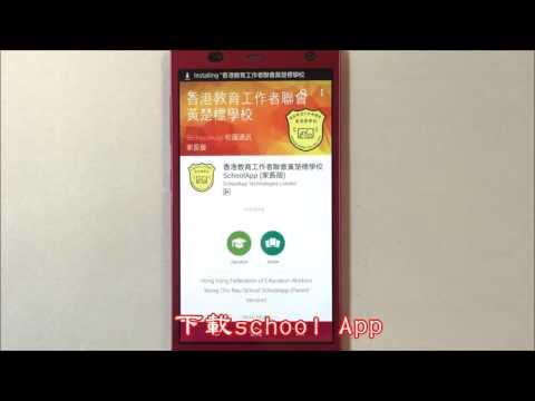 安裝SchoolApp(Android)示範影片