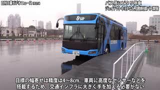 バス停にピタリ停車 ジェイテクトとトヨタなど、自動制御バス開発(動画あり)