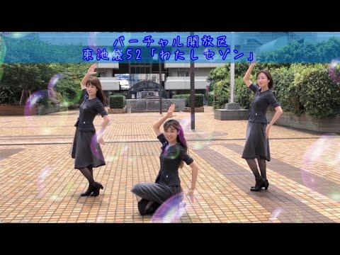 【神奈川バーチャル開放区】東池袋52_わたしセゾンの画像