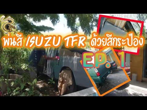 พ่นสี ISUZU TFR ด้วยสีกระป๋อง (EP1)