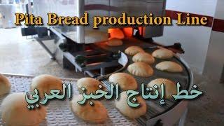 خط انتاج الخبز العربي - Pita Bread production Line