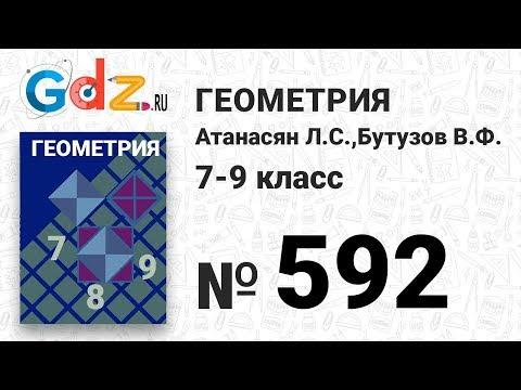 № 592 - Геометрия 7-9 класс Атанасян (видео)