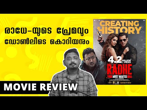 Radhe Movie Review | Radhe: Your Most Wanted Bhai  Malayalam Review | Unni Vlogs