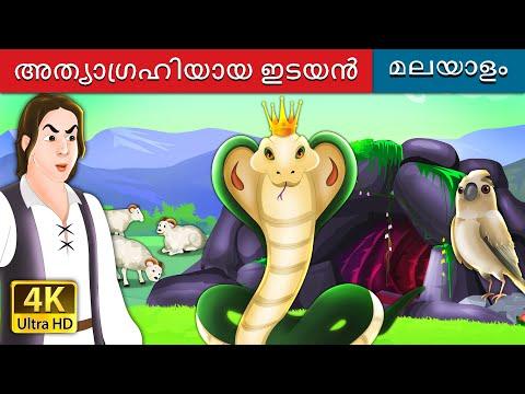 അത്യാഗ്രഹിയായ ഇടയൻ | The Greedy Shepherd Story in Malayalam | Malayalam Fairy Tales