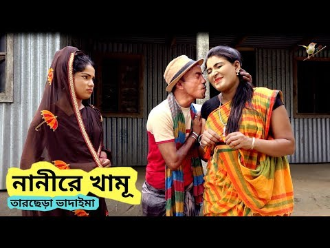 নানিরে খামু  | তারছেড়া ভাদাইমা | Tarchera vadaima | Nani re khamu | Bangla new koutuk 2019