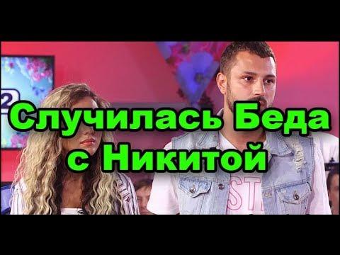 ДОМ 2 НОВОСТИ раньше эфира (26.08.2017) 26 августа 2017. - DomaVideo.Ru
