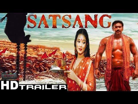 Satsang Trailer | Ajay Devgn | Amrita Rao | Upcoming Bollywood Movies | 2018 | Bollywood Studio