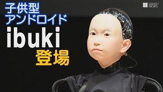 石黒浩教授らの研究チームが発表した子供型アンドロイド「ibuki」が衝撃的!!