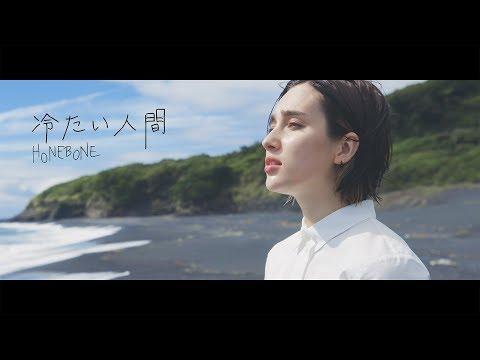 ", title : 'HONEBONE - 『冷たい人間』 Music Video / ""A Cruel Person"" MV'"