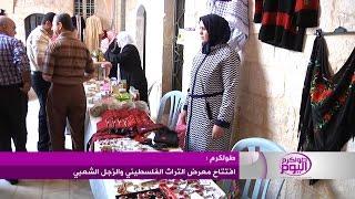 افتتاح معرض التراث الفلسطيني والزجل الشعبي في طولكرم