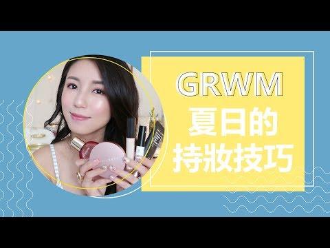 GRWM 對抗夏日的持妝技巧