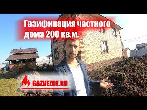 Газификация частного дома 200 кв м под ключ - Московская область