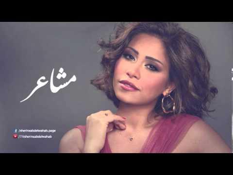 Sherine - Masha3er / شيرين - مشاعر (видео)