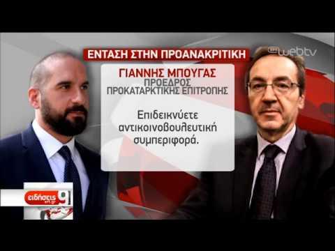 Αναβλήθηκε η συνεδρίαση της Προανακριτικής – Προσήλθαν Τζανακόπουλος και Πολάκης | 07/11/2019 | ΕΡΤ