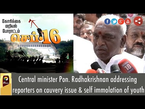 Central-minister-Pon-Radhakrishnan-addressing-reporters-on-cauvery-issue-self-immolation-of-youth