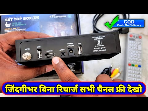 DD Free Dish New Full HD MPEG-4 Set Top Box With Mobile Cast | Catvision MPEG-4 Set Top Box