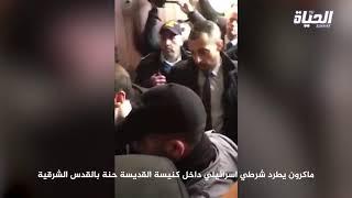 الرئيس الفرنسي إيمانويل ماكرون يطرد شرطي اسرائيلي داخل كنيسة القديسة حنة بالقدس الشرقية