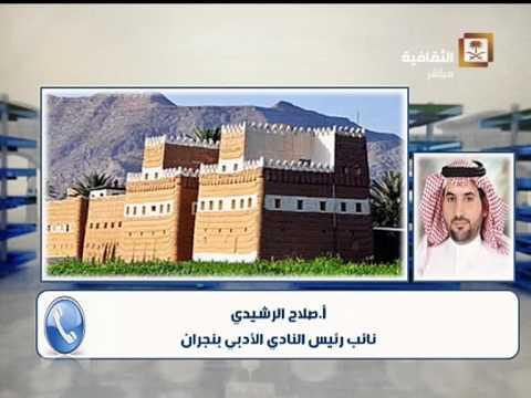 برنامج المنتصف - مداخلة هاتفية لنائب رئيس أدبي نجران الأستاذ صلاح الرشيدي