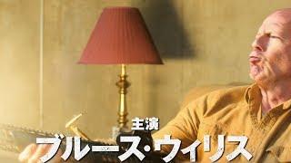 俺たちのブルースが帰ってきたぜェェェッ!!!/映画『デス・ウィッシュ』特別映像