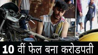 Video 10वी फेल बना करोड़पति | अमीर VS गरीब | Waqt Badalata Hai | Qismat - TeamAnurag MP3, 3GP, MP4, WEBM, AVI, FLV Mei 2019