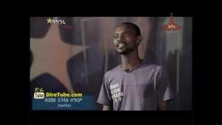 Balageru Idol: Endale Yigrem 1st Round Episode 06
