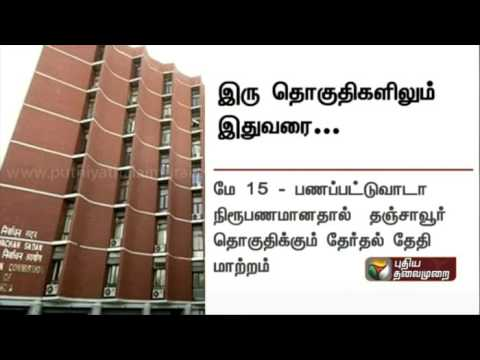 Important-events-that-led-to-postponement-of-elections-in-Aravakurichi-Thanjavur