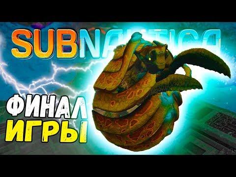 ПОЧТИ ФИНАЛ ИСТОРИИ • Subnautica (видео)