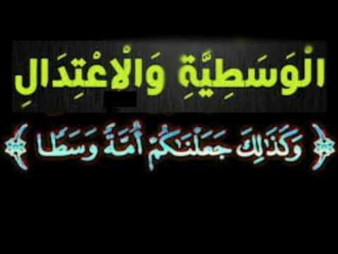 درس بعنوان: (الوسطية والاعتدال) - المسجد الحرام بتاريخ 23-7-1438هـ
