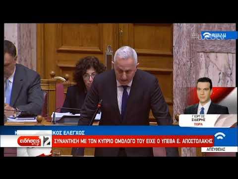 Συνάντηση με τον Κύπριο ομόλογό του είχε ο ΥΠΕΘΑ Ε. Αποστολάκης | 30/1/2019 | ΕΡΤ