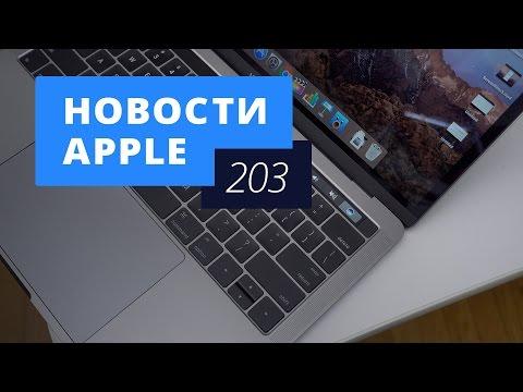 Новости Аррlе 203 выпуск: слухи об iРhоnе 8 и МасВоок Рrо без Тоuсh Ваr - DomaVideo.Ru