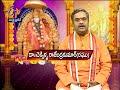 Sai Saranam | Dr. Chekkilla Rajendra Kumar | 19th November 2017 |ETV AP - Video