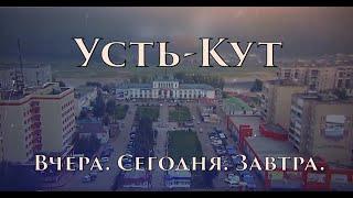 """""""Усть-Кут. Вчера, сегодня, завтра"""" - апрель 2019г."""