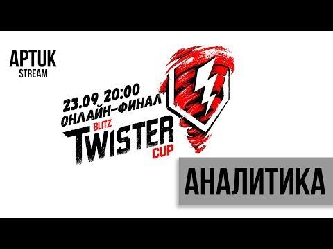 Рестрим Онлайн-финала Blitz Twister Cup + разбор боёв (видео)