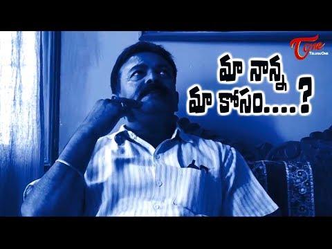 Ma Nanna Maa Kosam ? | Telugu Short Film 2017 | Directed by Ramanujam